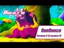 Волшебные ПопПикси Лотерея 3 из 52 Выпуск 70 Сборник мультфильмов про фей и эльф
