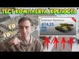 Танки Онлайн  ТЕСТ КОМПЛЕКТА - КРЕПОСТЬ  МАМОНТ+ГРОМ М2  ТОЛСТЫЙ ГОЛДОЛОВ