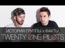 Twenty One Pilots [История группы #6]