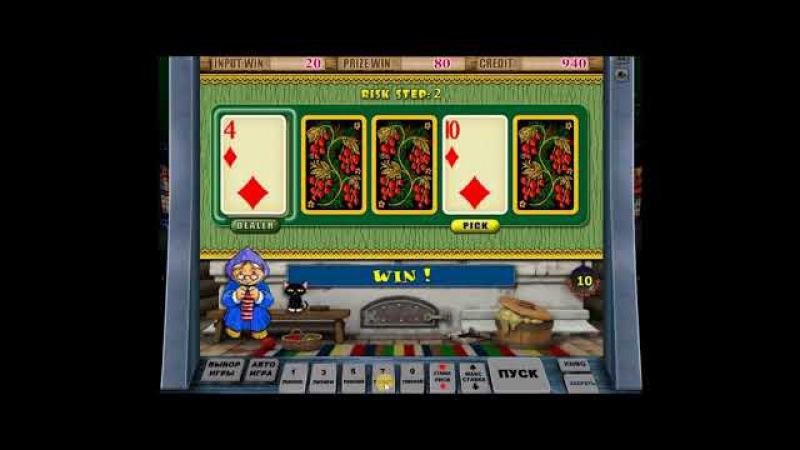 казино вулкан как выиграть в игровой автомат кекс печки бабка колобок ждали печ ...