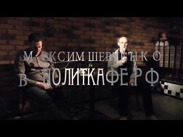 ПРОБЛЕМА ВЛАСТИ - НЕДОВЕРИЕ К ЛЮДЯМ Политкафе (14) МАКСИМ ШЕВЧЕНКО