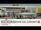 Восхождение на Олимп  3 Серия  Сериал в HD