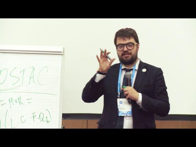 Построение маркетинговой стратегии / Илья Балахнин (Paper Planes GVCG)