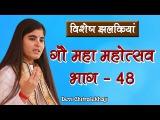 विशेष झलकियां - गौ महा महोत्सव भाग - 48 || Aastha TV || गौ सेव&