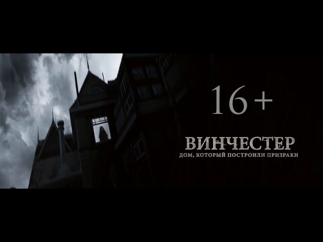 Винчестер Дом который построили призраки 2018 трейлер на русском