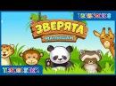 Зверята малышам - мультик игра для малышей. Зоопарк. Развивающие игры для детей