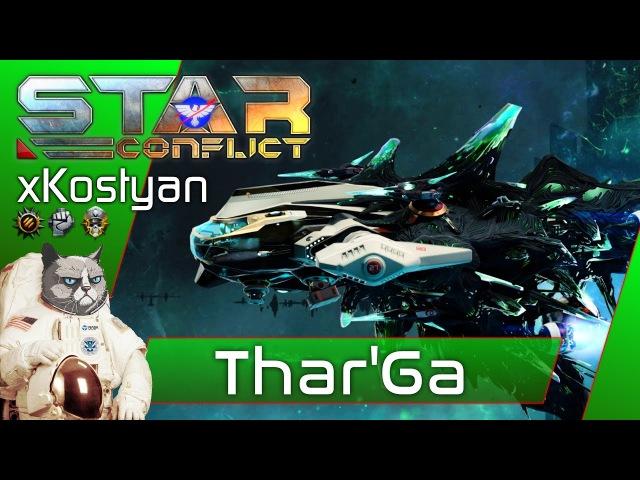 Star Conflict Thar'Ga Massacre of the Lemmings 18 0