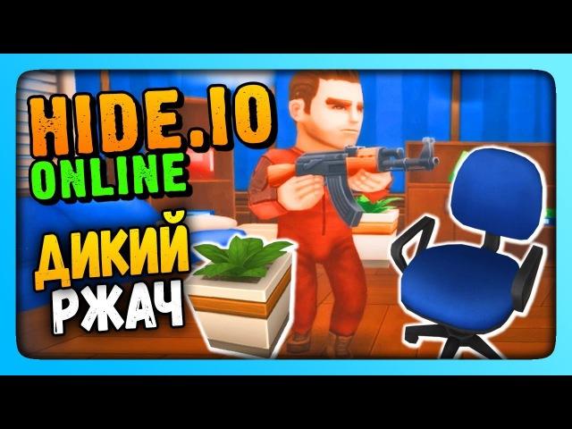 Hide.io Online (Прятки Онлайн) Прохождение ✅ ДИКИЙ РЖАЧ | Прикольные игры