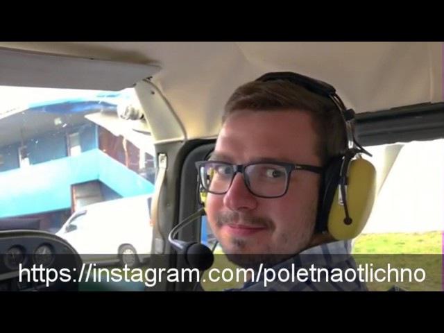 ОТЗЫВ. Знакомство с Cessna 172 c Polet-na-otlichno!