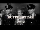 Никита Богословский Вальс Истребители 1939 OST