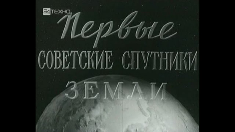 1957г Первые Советские спутники Земли. Док. фильм СССР.