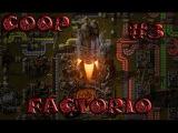Factorio - Двое в деле (coop) #3