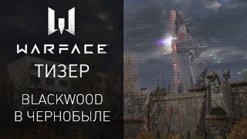 Warface: Blackwood в Чернобыле