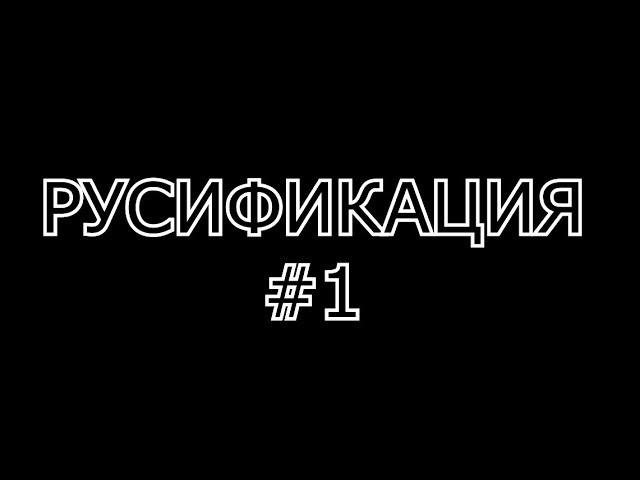 TI KARSI TRAGODIAS - Русификация1