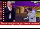 РЖАКА! Сын Порошенко попал в ДТП и краснеет перед папой Квартал 95 ЛУЧШЕЕ
