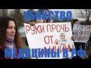 Убийство медицины в РоссииОптимизация медицины.