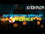 Как зайти в Блокаду в (Яндексе)-Решение проблемы