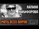 Калина Никифорова. Крестная мать всех воров