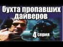 Бухта Пропавших Дайверов 4 серия из 4 криминал боевик детектив