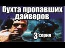 Бухта Пропавших Дайверов 3 серия из 4 криминал боевик детектив