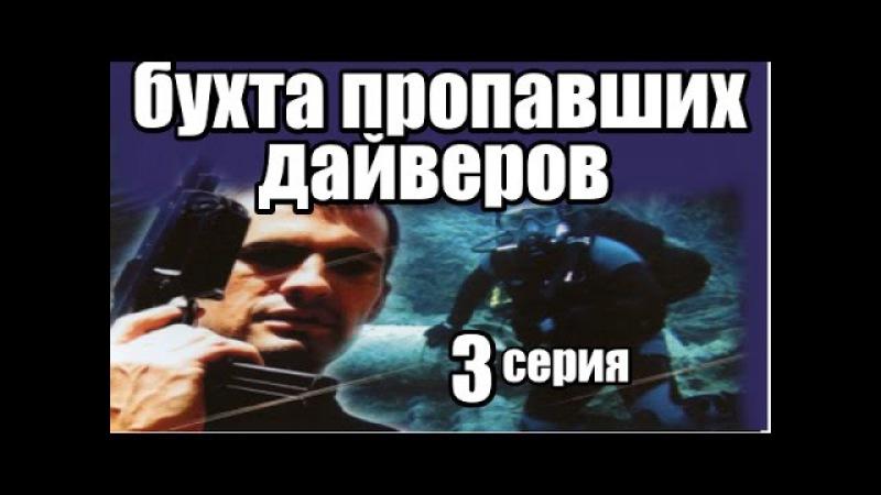Бухта Пропавших Дайверов 3 серия из 4 (криминал, боевик, детектив)