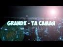 GrandX Та самая Музыкальный клип