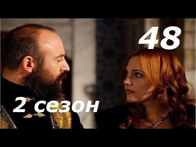 Роксолана Великолепный век 48 серия 2 сезон