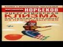 Мирзакарим Норбеков Энергетическая клизма или триумф тети Нюры из Простодырово