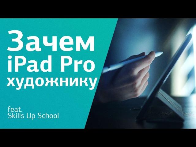IPad Pro для художника - ОК / не ОК ? | Обзор от Лизы