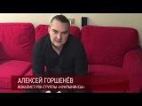 Алексей Горшенев - вокалист рок-группы Кукрыниксы рекомендует книгу Вадима Панова Отражение