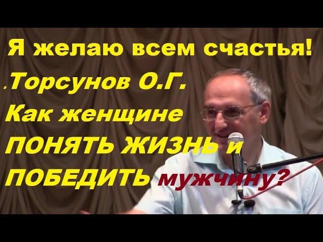 Торсунов О.Г. Как женщине ПОНЯТЬ ЖИЗНЬ и ПОБЕДИТЬ мужчину?