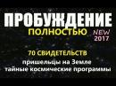 ПРОБУЖДЕНИЕ 2017 фильм про инопланетян NASA НЛО Луна Марс космос пришельцы зона 51, А