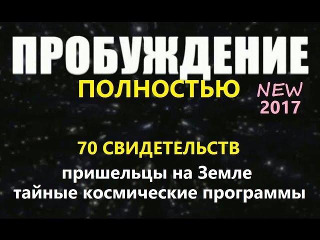 ПРОБУЖДЕНИЕ 2017 фильм про инопланетян NASA НЛО Луна Марс космос Медведев пришельцы...