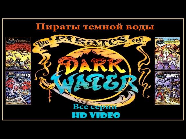 Пираты темной воды (Full HD) все серии в нашей группе в VK!