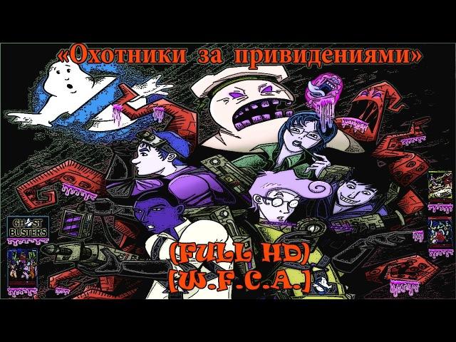 Настоящие охотники за привидениями (FullHD) - 4 сезон, 100 серия. [W.F.C.A.]