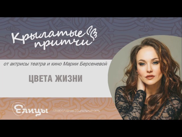 Мария Берсенева. Крылатые притчи. Цвета жизни