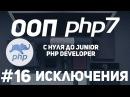 ООП для начинающих PHP Исключения Exceptions