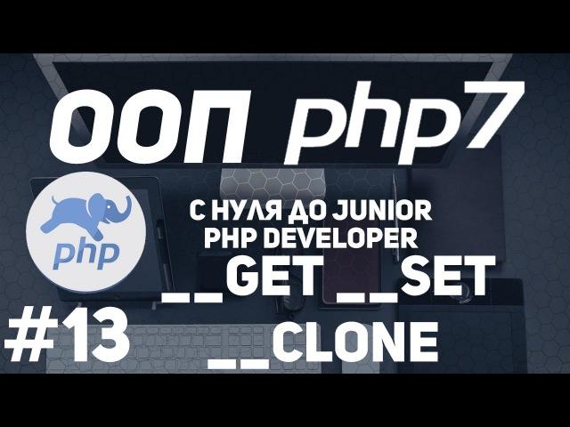 ООП для начинающих PHP Магические методы get set clone