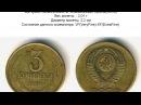 САМЫЕ ДОРОГИЕ МОНЕТЫ СССР ПЕРИОДА 1921-1991 ГОДОВ! MOST EXPENSIVE COIN