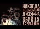 ВЫЗОВ ДУХОВ - Крипипаста - Никогда не вызывай Джеффа Убийцу в 3 часа ночи | Страхи Шоу 20