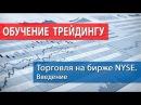 Торговля на бирже NYSE - введение Андрей Оливейра Обучение трейдингу