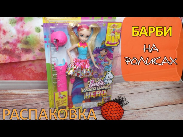 Обзор Барби на роликах и бонусом Лизун - антистресс.