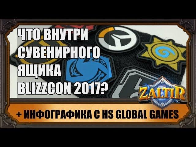 СОСТАВ СУВЕНИРНОГО НАБОРА BLIZZCON И СТАТИСТИКА HEARTHSTONE GLOBAL GAMES