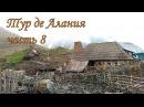Тур де Алания ч.8 Южная Осетия. Дорога к селу Нижний Ерман и обратно в Северную Осетию.