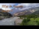 Тур де Алания ч.5 Далее по Северной Осетии. Памятник Уастырджи и опасная дорога в Цей, Лисри и Згил.