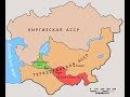 Казахстан1936 - это бывшая КазаКская АССР1925 и Киргизская АССР 1920.