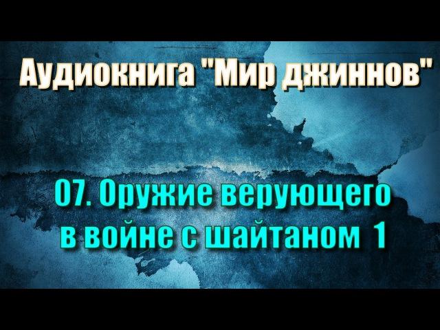 07. Оружие верующего в войне с шайтаном 1 (аудиокнига мир джиннов)