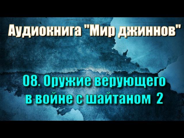 08. Оружие верующего в войне с шайтаном 2 (аудиокнига мир джиннов)