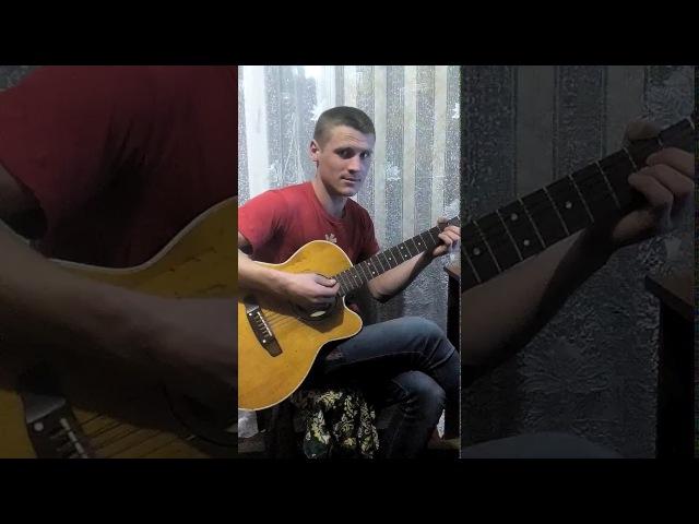 Карпека Николай Целуйте бабы рельсы Cover