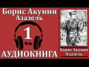 Борис Акунин Азазель 1/2 часть. Аудиокнига